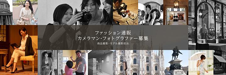 ファッション通販カメラマン・フォトグラファー募集 商品撮影・モデル撮影担当