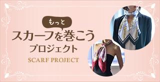スカーフプロジェクト